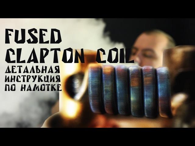 FUSED CLAPTON COIL | Детальная инструкция по намотке » Freewka.com - Смотреть онлайн в хорощем качестве