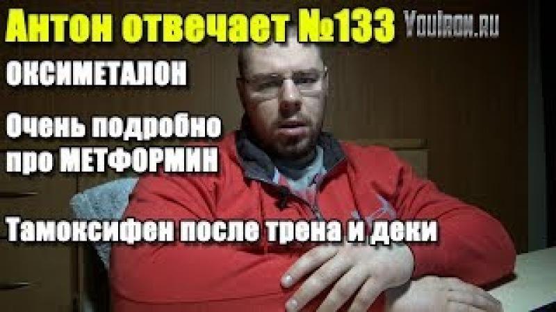 №133 ОКСИМЕТАЛОН   МЕТФОРМИН для похудения подробный разбор   ТАМОКСИФЕН ПОСЛЕ ДЕКИ ИЛИ ТРЕНА