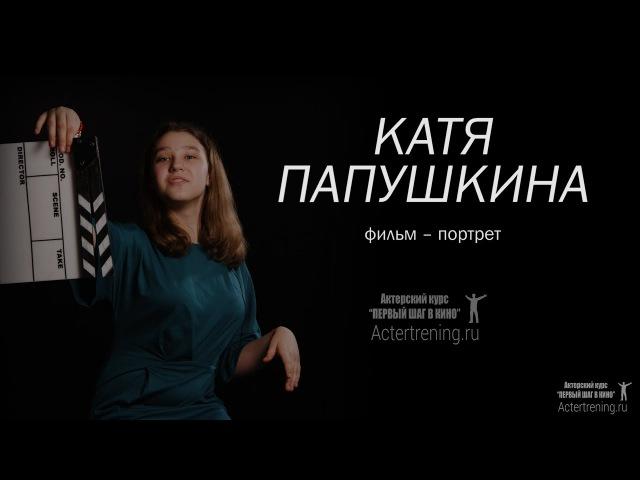 Фильм портрет — Катя Папушкина