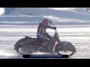 13.12.2017 Eisspeedway Kamensk-Uralsky team-2018/Мотогонки на льду,ЦТВС Каменск-Уральский