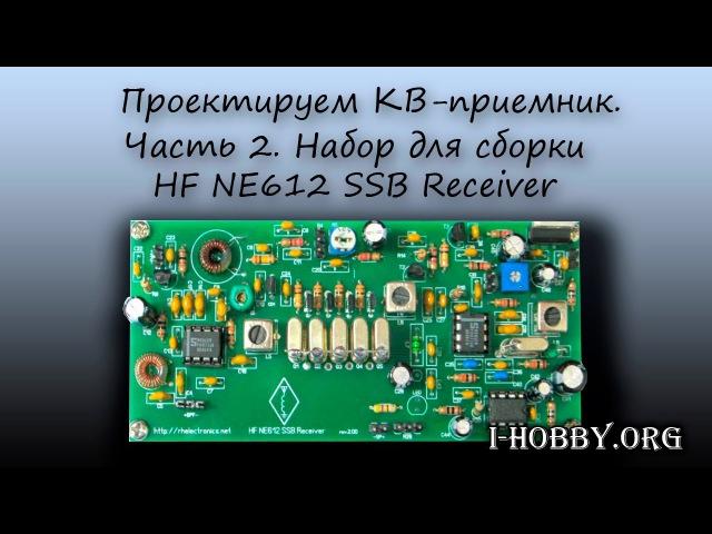 Проектируем КВ-приемник. Часть 2: Набор для сборки HF NE612 SSB Receiver.