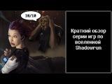 Что мы делаем в тенях - краткий обзор игр по вселенной Shadowrun