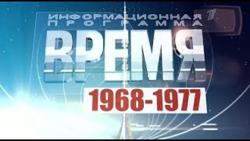 Репортаж «Время 1968-1977» (Время - 50 лет) (Первый Канал, 26.11.2017)