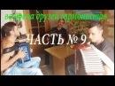 Алексей Симонов | Встреча гармонистов | ЕСЛИ Я ЗАБОЛЕЮ | часть 9