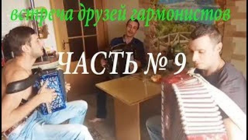Алексей Симонов Встреча гармонистов ЕСЛИ Я ЗАБОЛЕЮ часть 9