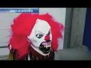 Разбой Злых Клоунов в Великобритании