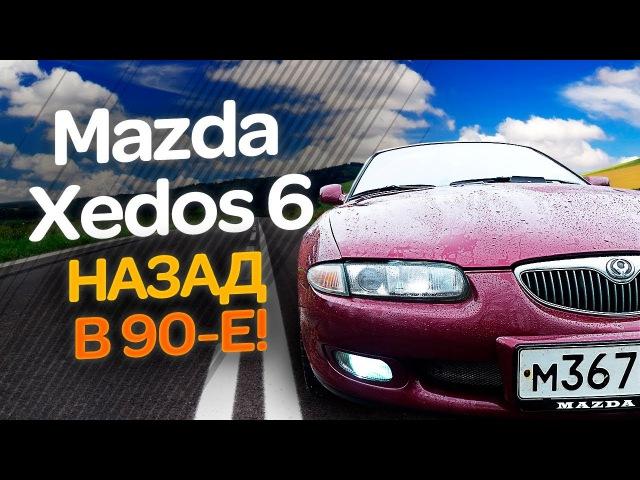 Mazda Xedos 6 Назад в 90-е Тест-драйв Обзор