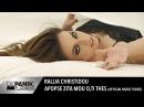 Ραλλία Χρηστίδου (Rallia Christidou) - Απόψε Ζήτα Μου Ό,τι Θες - Official Video Clip