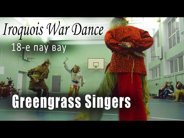 Военный танец ирокезов Iroquies War Dance, Greengrass Singers, 18-е зимнее Пау Вау, Одинцово