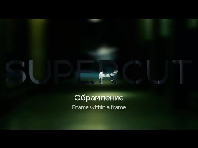 Обрамление - магия композиции [SUPERCUT]