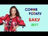 София Ротару - Концерт в Баку (2017)
