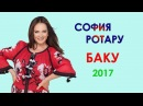 София Ротару Концерт в Баку 2017