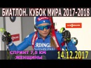 БИАТЛОН 14 12 2017 СПРИНТ 7 5 КМ ЖЕНЩИНЫ ЭТАП №3