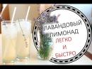 Легкий быстрый рецепт ЛАВАНДОВОГО ЛИМОНАДА Быстрый лимонад дома LAUREATKA