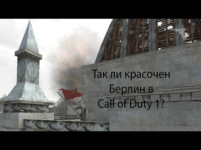 Так ли красочен Берлин в Call of Duty 1? Мнение.