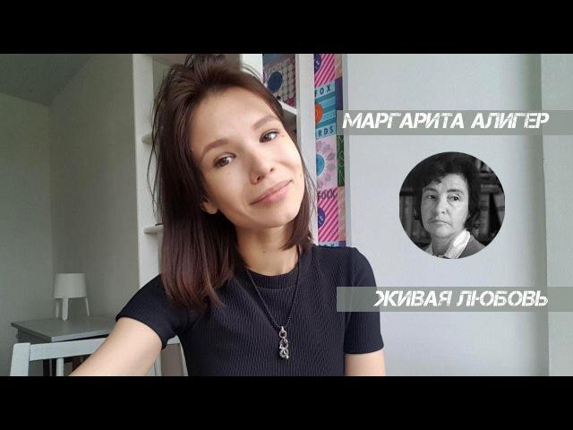 Маргарита Алигер, «Живая любовь». Читает Алиса Денисова