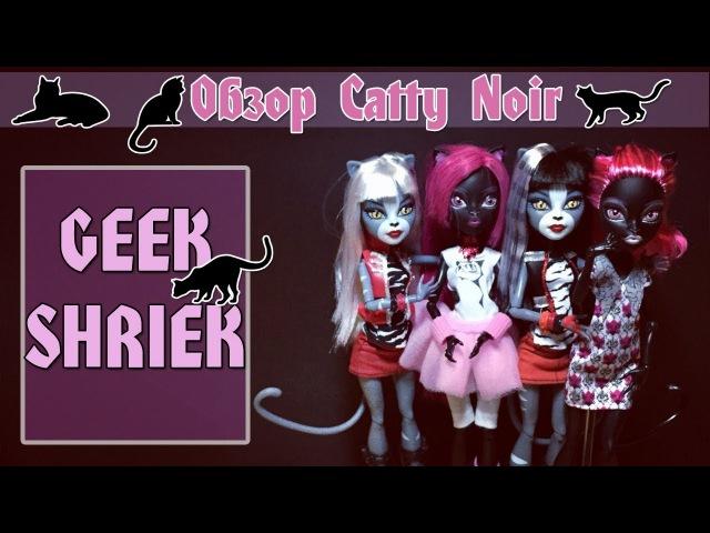 Обзор Catty Noir Geek Shriek/Кетти о Кетти/ Стоп Моушен /Монстр Хай