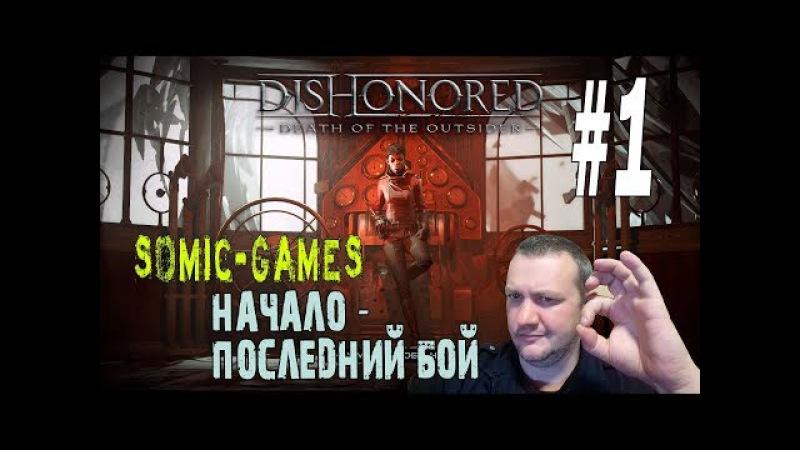 Прохождение игры Dishonored 2: Death of the Outsider - Задание 1 ПОСЛЕДНИЙ БОЙ