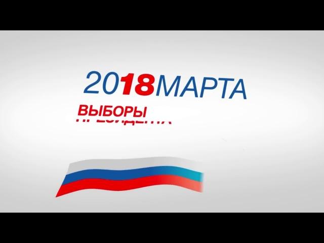 Почему я иду на выборы президента РФ? | Ксения Горина