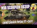 M56 Scorpion ОБЗОР ПРЕМИУМНАЯ ПТ САУ 7 УРОВНЯ В WOT ЛУЧШИЙ БЮДЖЕТНЫЙ ПРЕМ ТАНК В WORLD OF TANKS💥