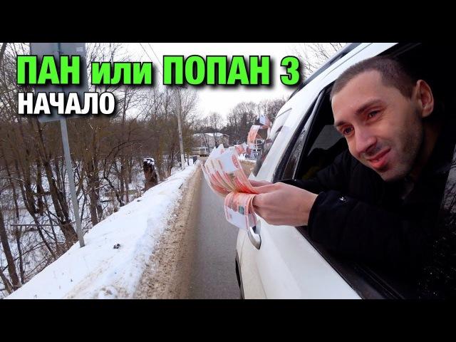 ПАН или ПОПАН 3 Часть Первая Заезд в попан хаус