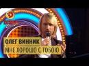 Олег Винник – Мне хорошо с тобою – Счастье – Дизель Шоу | ЮМОР ICTV