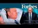 Мир в шоке Путин в четвертый раз назван самым влиятельным человеком мира