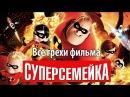 Все грехи фильма Суперсемейка