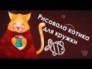 Милый котик с чаем / Speedpainting