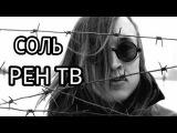 ЕГОР ЛЕТОВ. СОЛЬ. РеН ТВ. 2018 г.
