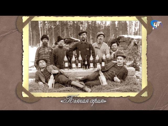 Новгородский фотоальбом. Пьяная серия