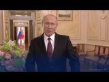 Поздравление Президента Владимира Путина с 8 марта!(2018)