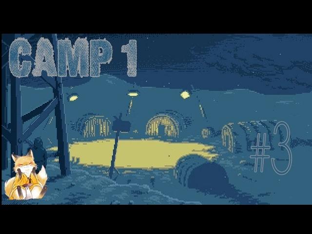 Camp 1 - 3 - Переполох в маленьком лагере