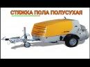 Полусухая стяжка пола в г Воронеж 200км механизированная машинная по немецкой технологии
