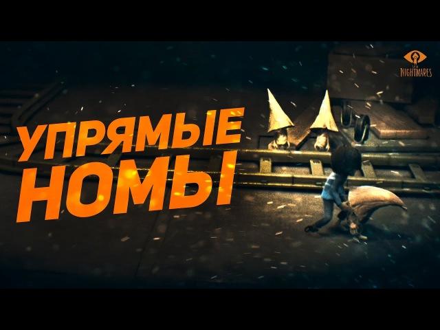 Little Nightmares! - УПРЯМЫЕ НОМЫ! - The Hideaway DLC!