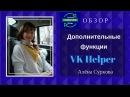 Автоматизация VK VK Helper Дополнительные функции для соц сети в контакте