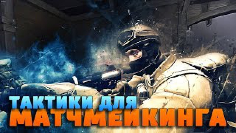 ТАКТИКИ ДЛЯ ДВОИХ в ММ - Выпуск 2