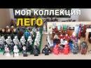 МОЯ КОЛЛЕКЦИЯ МИНИ-ФИГУРОК LEGO NINJAGOЮБИЛЕЙ 50 ПОДПИСЧИКОВ