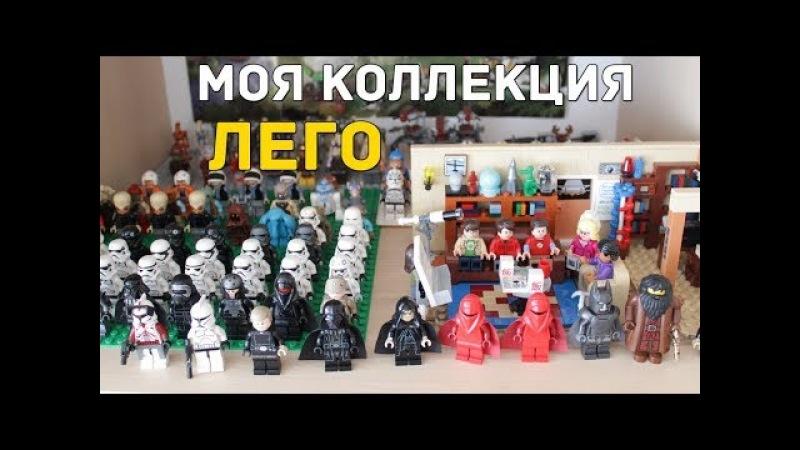 МОЯ КОЛЛЕКЦИЯ МИНИ-ФИГУРОК LEGO NINJAGO|ЮБИЛЕЙ 50 ПОДПИСЧИКОВ