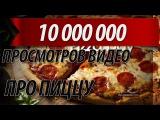 The $170,000,000 Bitcoin Pizza ролик набрал почти 10 миллионов просмотров на YouTube