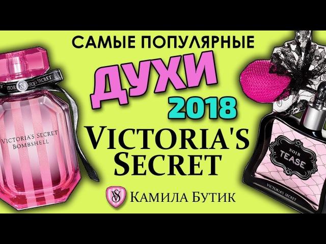 Духи Victoria's Secret 2018 Виктория Сикрет США открываем посылку