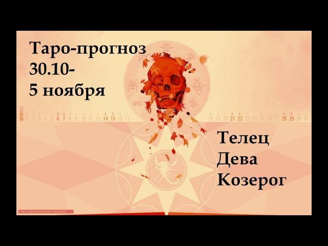 Таро-прогноз на 30.10 - 05.11 для Тельца, Девы и Козерога.