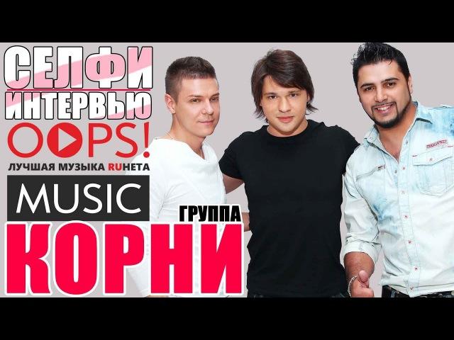 гр. КОРНИ / Селфи-Интервью OOPS!MUSIC на Zабирай TV