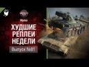 Да ладно - ХРН №81 - от Mpexa World of Tanks