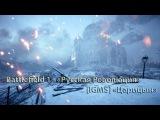 Battlefield 1 - «Русская Революция» [IGMS] «Царицын»