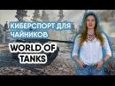 World of Tanks для чайников КИБЕРСПОРТ ДЛЯ ЧАЙНИКОВ 10