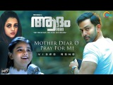 Adam Joan | Mother Dear O Pray For Me Song Video | Prithviraj Sukumaran, Bhavana | Deepak Dev | HD
