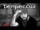 Дикобраz Депрессия