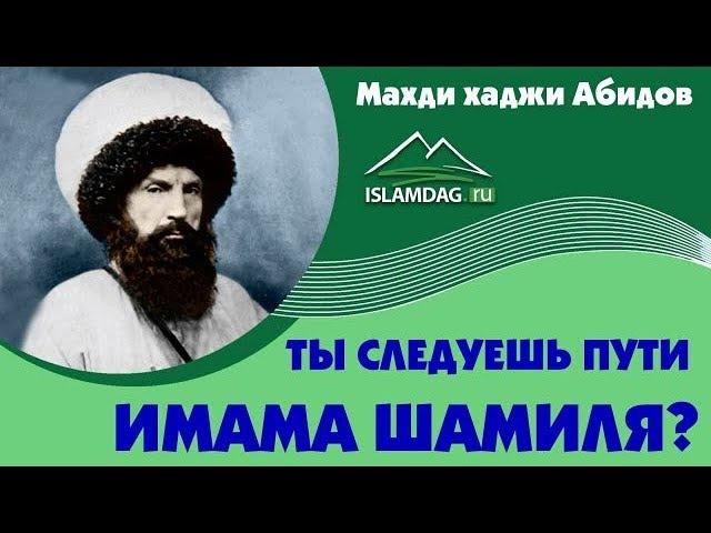 Ты следуешь пути имама Шамиля?