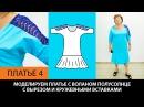 Платье с воланом полусолнце вырезом и кружевными вставками на основе платья без выкройки Платье 4